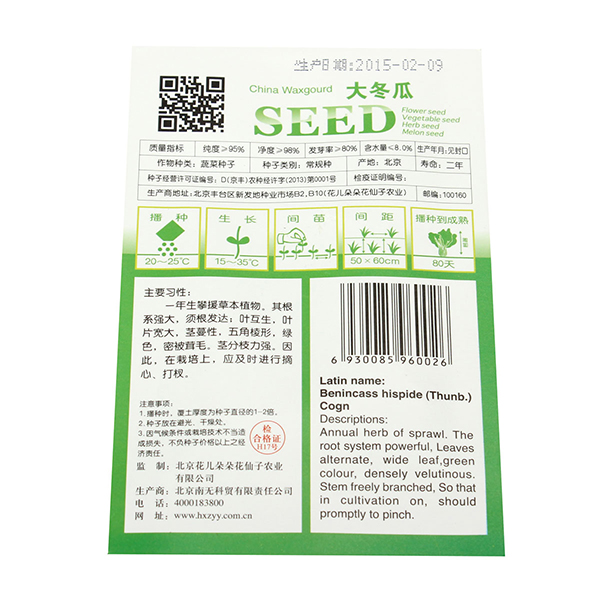 garden vegetable seeds